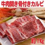 (冷凍便) 牛肉★開き骨付きカルビ 約1Kg★韓国食品市場★韓国食材/豚肉 /スンデ/豚バラ肉スライス/焼肉