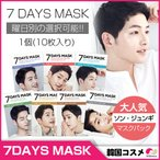 7DAYS MASK ソン・ジュンギマスクパック セブンデイズマスク★曜日別の選択可能!! 1個(10枚入り x 25ml)★7days mask 太陽の末裔 ソン・ジュンギ Song Joong-Gi