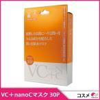 ジャパンギャルズ VC+nanoC マスク 30枚入★コスメ 化粧品 美容