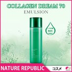 NATURE REPUBLIC ネイチャーリパブリック コラーゲンドリーム70エマルジョン collagen-dream-70-emulsion コスメ 化粧品 美容