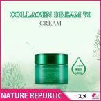 NATURE REPUBLIC ネイチャーリパブリック コラーゲンドリーム70クリーム collagen-dream-70-cream コスメ 化粧品 美容