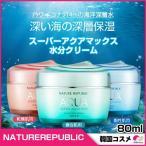 NATURE REPUBLIC スーパーアクア マックス コンビネーション 水分クリーム 80ml ★ 乾燥肌用 / 複合肌用 / 脂性肌用 3つのタイプからの選択!