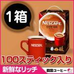 【100包入り】 ネスカフェ 新鮮なリッチ 1箱 ◆ コーヒー リッチ イビョンホン NESCAFE画像