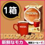 【100包入り】 ネスカフェ 新鮮なモカ 1箱 ◆ コーヒー リッチ イビョンホン NESCAFE