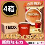 【1BOX (4箱) 100包入り】 ネスカフェ 新鮮なモカ 4箱 ◆ コーヒー リッチ イビョンホン NESCAFE画像