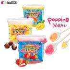 【夏限定特価セール】I'm yo アイムヨ ポッピングボバー 2.2kg PoppingBOBA / 日本国内配送 / タピオカ タピオカドリンク 台湾 飲み物 飲料 韓国食品