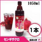 センギ ザクロ酢 1050ml x 1本 【韓国健康お酢】◆ ホンチョ 紅酢  【韓国食品】 ほんちょ