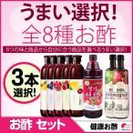 紅酢 ホンチョ / センギ ザクロ酢 / プティチェル 美酢(ミチョ) 全8種から 3本 選べる!セット ほんちょ