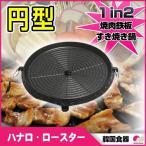 【ハナロ】マルチロースター(円型)1in2 すき焼き鍋・焼肉鉄板 鍋 鉄板 すき焼き用鍋 焼肉鉄板