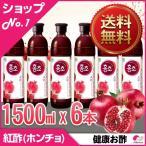 送料無料 ホンチョザクロ1500ml x 6本◆ ダイエット 健康 飲料 果実酢 食物繊維 / 紅酢