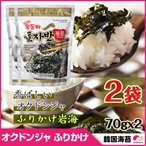 オッドンジャ ふりかけ 海苔 70g x 2袋 セット◆ 玉童子 ジャバン ザバン 味付けのり のり オクドンジャ フリカケ 乾物・粉類 韓国のり 味付け海苔