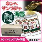 ホンヘサンブジャ 海苔 2BOX(3P×48袋 144袋入り)三父子 ◆ギフト 韓国のり 海苔 サンブジャ お歳暮 お年賀