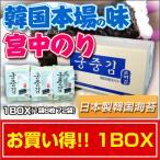 【韓国宮中のり】 1BOX 72袋入り 日本工場 製造◆韓国食品 乾物・粉類 韓国のり 韓国海苔◆ごま油 塩 味付◆お中元 味付け海苔 お弁当 焼き海苔