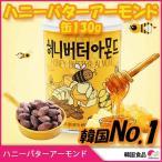 韓国お菓子 ハニーバターアーモンド 缶 130g 韓国食品 スナック お菓子 健康 おやつ おつまみ トッピング お土産 韓国スナック Tom's Farm 1982