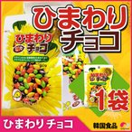 【韓国お菓子】【ヘテパシフィック】 ひまわりチョコ 1袋(ひまわり種) 【YDKG-s】 非常食・保存食・地震対策