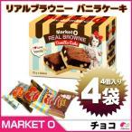 【韓国お菓子4箱セット】マーケットオー(MarketO) リアルブラウニー 【 バニラ ケーキ 】(4個入)(4個セット) / ブラウニー おやつ 激安 バレンタイン チョコ