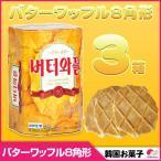 【韓国お菓子 3個セット】バターワッフル8角形 (大判タイプ) 3箱 ◆バター味のサクサク バターワッフル 【韓国食品】