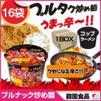 激辛 三養 プルタク炒め麺 大 カップ150g X 16個 1BOX