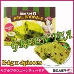 マーケットオーMarketO リアルブラウニーグリーンティーラテ (24gx4個入り)x4個SET  お菓子 韓国食