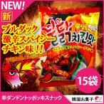 【激辛】辛ダンドン トッポキ スナック ブルダック 激辛スパイシーチキン味 1BOX  70g X 15袋  セット スパイシー spicy シンダンドン お菓子 韓国 韓国食品