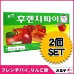 【韓国お菓子2セット】【HAITAI、ヘテ】 フレンチパイ 「りんご味」(15個入り)x2セット 192g snack韓国商品・韓国食材・韓国お土産・韓国お菓子・お菓子