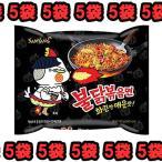 激辛 韓国ラーメン 三養 プルタク炒め麺 5袋入り ◆ プ