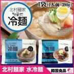 北村麺家 水冷麺(白 / 黒麺 選択) 1袋(1人前 390g)◆のど越しつるっとなめらか細麺にマイルドでやさしい味の牛だしスープ★