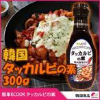 簡単KCOOK タッカルビの素 300g ★ タッカルビ 鶏肉 野
