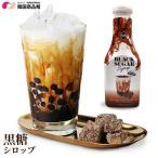 黒糖シロップ 450g 1本  ブラックシュガー シロップ タピオカ ミルクティー アフォガード タピオカドリンク 台湾 飲み物 飲料 シロップ シロップ BLACK SUGAR