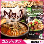 【韓国食品】 カムジャタン (カムジャタン シェア No