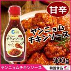 ヤンニョムチキン ソース300g!甘辛★韓国のチキン料理と言えばヤンニョムチキン!★そのヤンニョムチキンの味を手軽に味わえる! 韓国食品 CHUNG JUNG ONE