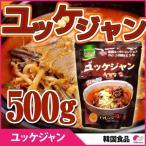 ユッケジャン500g!本場韓国の味に出会える!牛肉と色々な野菜、ワラビやモヤシなどナムルをゆっくりゆでた辛味のある料理! 即席食品 レトルト食品