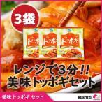 1000円ポッキリ 麺サラン トッポギ 150g 3個セット 【送料無料】 自宅で簡単 レンジで3分 ◆