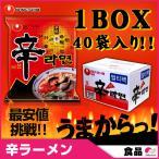 農心 辛ラーメン 40個(1Box) ◆ 40袋入り 辛い 韓国 ラーメン  韓国料理 韓国ラーメン 激辛 ギフト プレゼント