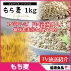 TV放送紹介 スーパーフード もち麦 1kgx1個 βグルカンを含有 ★麦ごはん 大麦1kg ダイエット 雑穀の麦 栄養 食物繊維を豊富に含んでいる ヘルシー