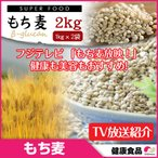 予約5月末 TV放送紹介 スーパーフード もち麦 1kgx2袋 βグルカンを含有 ★麦ごはん 大麦1kg ダイエット 雑穀の麦 栄養 食物繊維を豊富に含んでいる ヘルシー