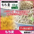 TV放送紹介 スーパーフード もち麦 1kg x 4袋 βグルカンを含有 ★麦ごはん 大麦1kg ダイエット 雑穀の麦 栄養 食物繊維を豊富に含んでいる ヘルシー 麦ご飯