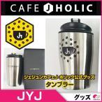 CAFE J HOLIC 数量限定商品 JYJキム・ジェジュンカフェJ-ホリック公式グッズ★タンブラー Official