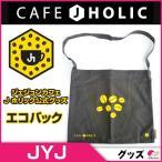 CAFE J HOLIC 数量限定商品 JYJキム・ジェジュンカフェJ-ホリック公式グッズ★エコバック(Eco Bag) Official