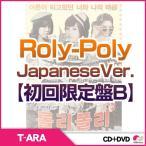 【日本初回限定盤B/CD+DVD】★T-Ara(ティアラ) Roly-Poly(Japanese ver.) T-ARA 3rdシングル John Travolta Wanna Be