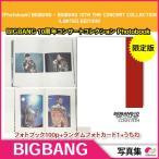 1次予約限定価格 現場販売限定版 BIGBANG 10周年コンサートコレクション Photobook★BIGBANG 10TH THE CONCERT COLLECTION(LIMITED EDITON)発送10月中旬