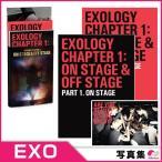 【初回ポスター】EXO「EXOLOGY CHAPTER 1: ON STAGE&OFF STAGE 」の公演写真集 ◆ エキソ エクソ【K-POP】【CD】