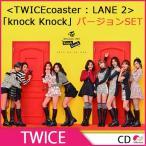 送料無料 1次予約 初回限定ポスター/フォトカード9種セット TWICE SPECIAL [TWICEcoaster:LANE 2]「knock Knock」バージョン SET!2月21日発売 3月初発送