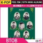 2次予約  BTOB FEEL'EM (10TH MINI ALBUM) 韓国音盤 KPOP 3.7発売 3月末発送