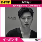 送料無料 1次予約限定価格 イミンホ シングルアルバム[Always]★Lee Min Ho leeminho LEEMINHO Single Album KPOP 発売3月13 3月末発送