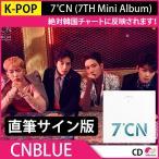 直筆サイン版 CNBLUE 7℃N (7TH Mini Album)7集ミニアルバム★メンバーサインランダム★KPOP CD 発売4月末 5月初発送