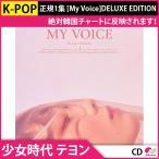 2次予約 少女時代テヨン/ TAEYEON 正規1集 [My Voice]DELUXE EDITION CD KPOP 5月初 発送