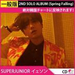 送料無料 2次予約 【一般版\】SUPERJUNIOR イェソンYESUNG 2ND SOLO ALBUM[Spring Falling] 発売4月19 5月初発送