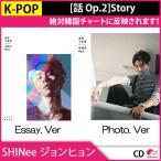 送料無料 2次予約 SHINee ジョンヒョン [話 Op.2]Story Verランダム発送!! CD KPOP 発売4月25日 5月中発送