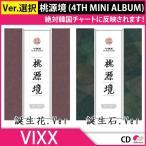 2次予約 VIXX - 桃源境 (4TH mini album) 誕生花・誕生石 VER.選択 CD KPOP 発売5月15日 6月初発送